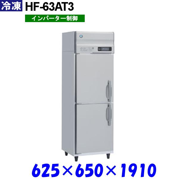 ホシザキ冷凍庫 HF-63AT3 Aシリーズ 受注生産品