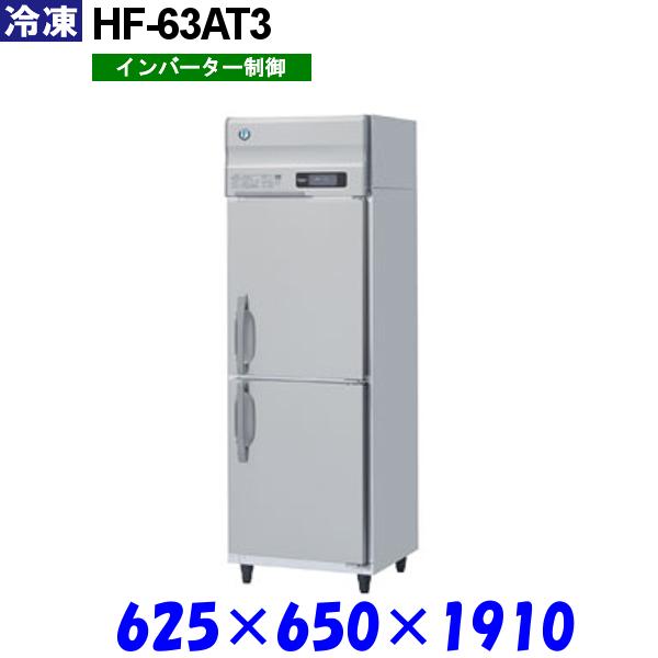 HF-63AT3 Aシリーズ 受注生産品 ホシザキ 冷凍庫