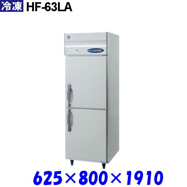 ホシザキ 冷凍庫 HF-63LA Aシリーズ