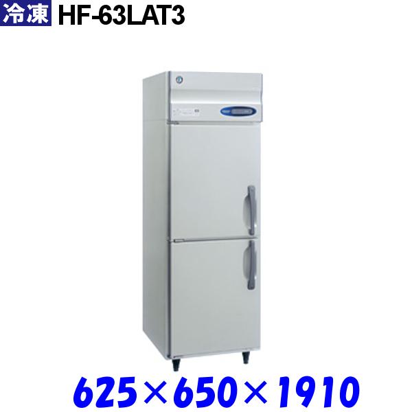 ホシザキ 冷凍庫 HF-63LAT3 Aシリーズ 受注生産品