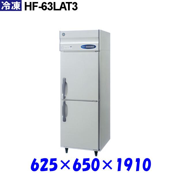 ホシザキ 冷凍庫 HF-63LAT3 Aシリーズ