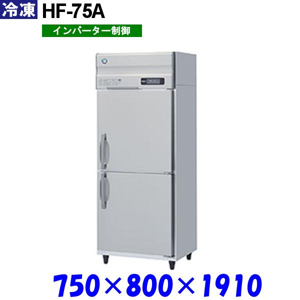 ホシザキ 冷凍庫 HF-75A Aシリーズ 受注生産品