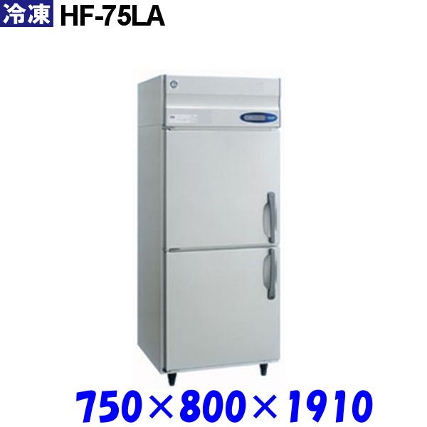 ホシザキ 冷凍庫 HF-75LA Aシリーズ 受注生産品