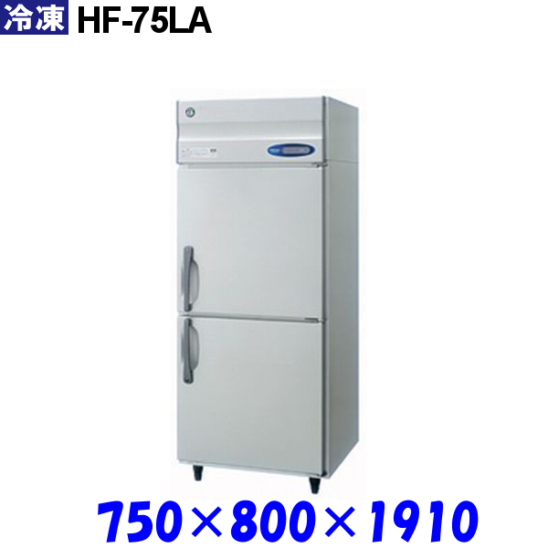 ホシザキ 冷凍庫 HF-75LA Aシリーズ
