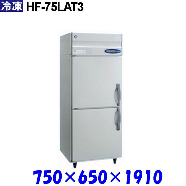 ホシザキ 冷凍庫 HF-75LAT3 Aシリーズ 受注生産品