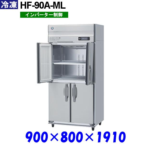 ホシザキ 冷凍庫 HF-90A-ML Aシリーズ