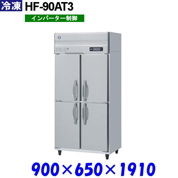 ホシザキ 冷凍庫 HF-90AT3 Aシリーズ