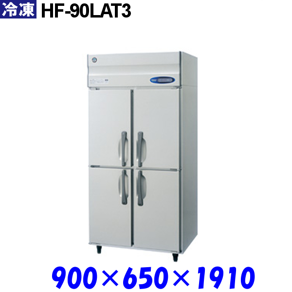 ホシザキ 冷凍庫 HF-90LAT3 Aシリーズ