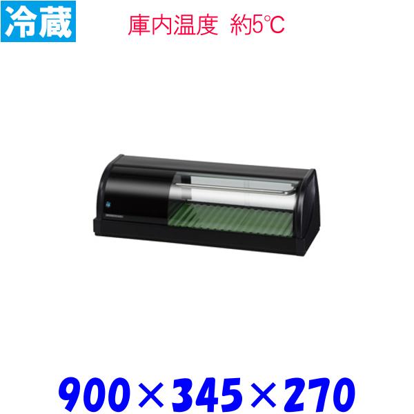 新品 送料無料 ホシザキ お歳暮 業務用 冷蔵 ブランド品 HNC-90B-L-B ネタケース