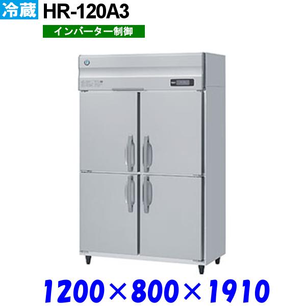 ホシザキ 冷蔵庫 HR-120A3 Aシリーズ