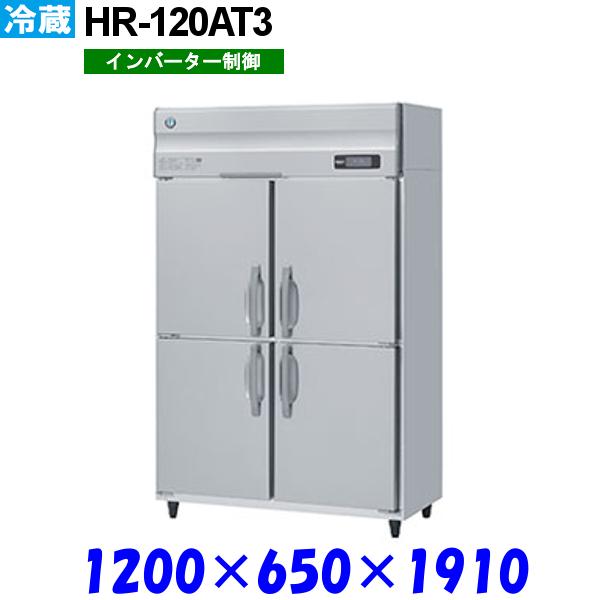 ホシザキ 冷蔵庫 HR-120AT3 Aシリーズ