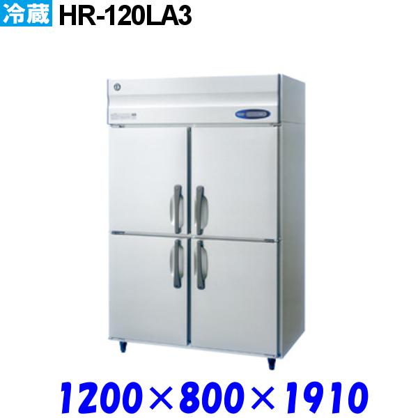 ホシザキ 冷蔵庫 HR-120LA3 Aシリーズ