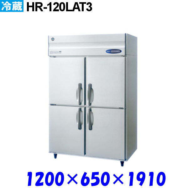 ホシザキ 冷蔵庫 HR-120LAT3 Aシリーズ