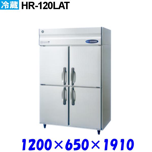 ホシザキ 冷蔵庫 HR-120LAT Aシリーズ