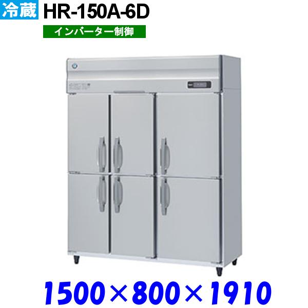 ホシザキ 冷蔵庫 HR-150A-6D Aシリーズ