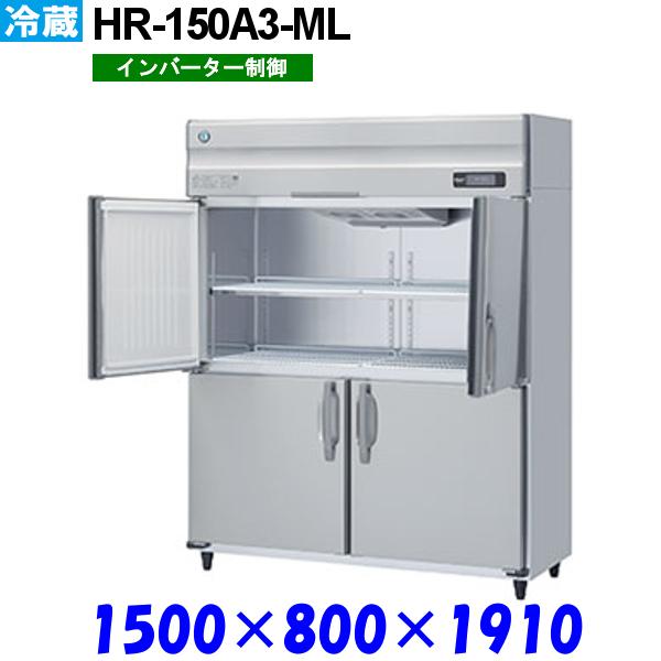 ホシザキ 冷蔵庫 HR-150A3-ML Aシリーズ