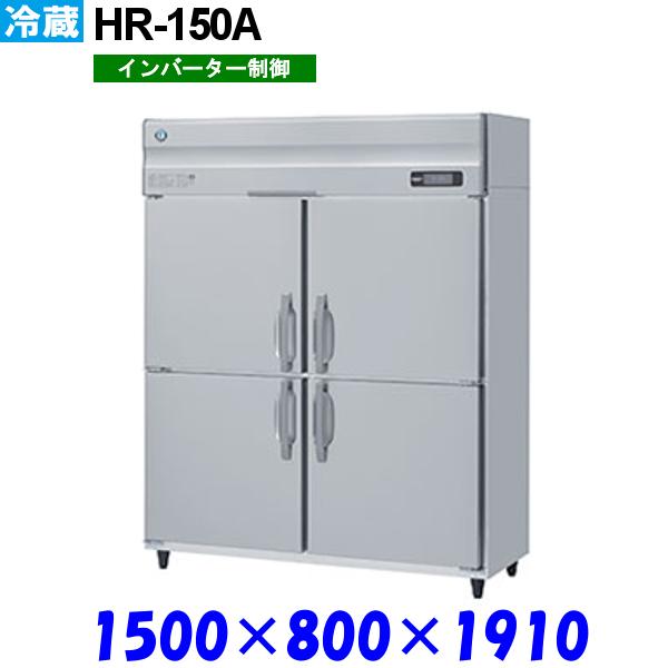 ホシザキ 冷蔵庫 HR-150A Aシリーズ