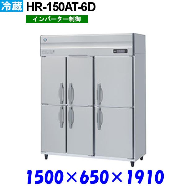 ホシザキ 冷蔵庫 HR-150AT-6D Aシリーズ