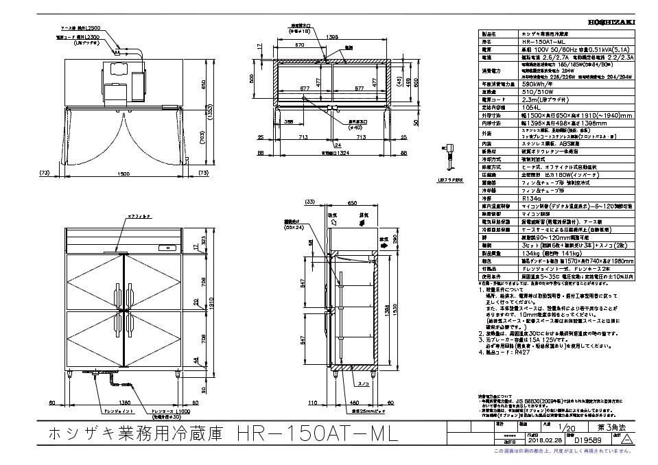 ホシザキ冷蔵庫HR-150AT-MLAシリーズ受注生産品
