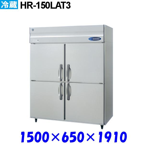 ホシザキ 冷蔵庫 HR-150LAT3 Aシリーズ 受注生産品