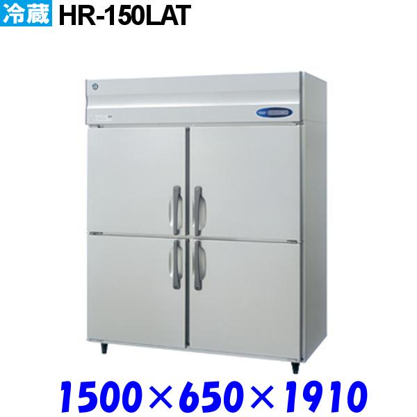 ホシザキ 冷蔵庫 HR-150LAT Aシリーズ 受注生産品