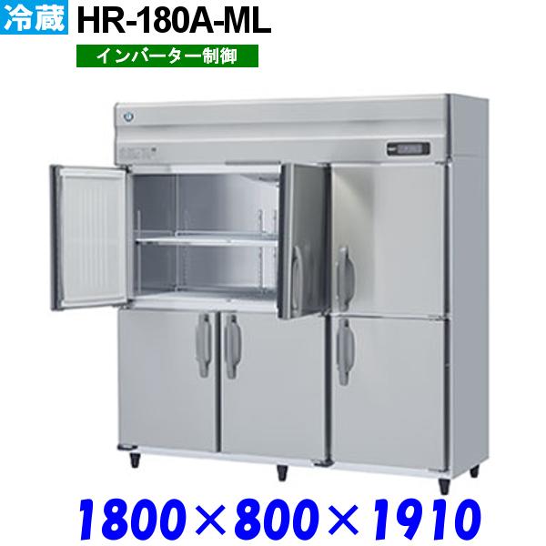 ホシザキ 冷蔵庫 HR-180A-ML Aシリーズ 受注生産品