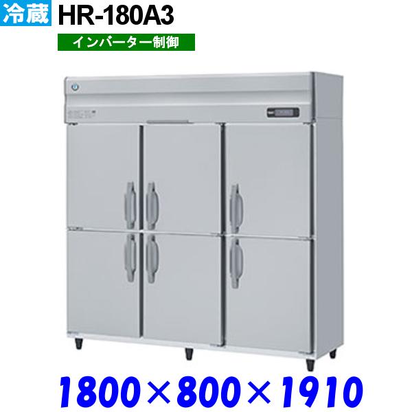 ホシザキ 冷蔵庫 HR-180A3 Aシリーズ