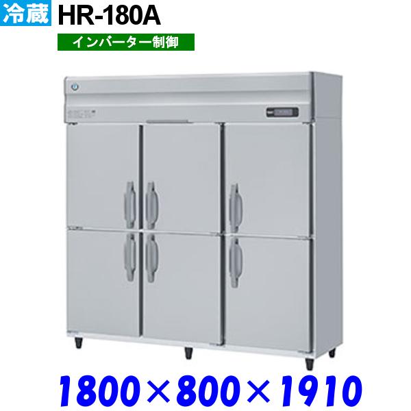 ホシザキ 冷蔵庫 HR-180A Aシリーズ