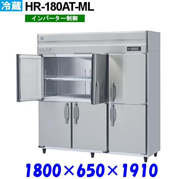 ホシザキ 冷蔵庫 HR-180AT-ML Aシリーズ 受注生産品