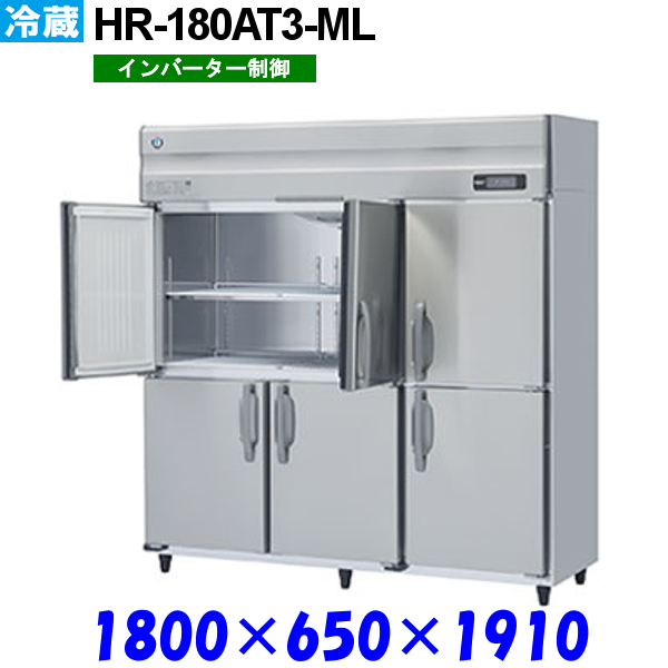 ホシザキ 冷蔵庫 HR-180AT3-ML Aシリーズ 受注生産品