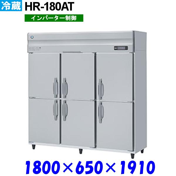 ホシザキ 冷蔵庫 HR-180AT Aシリーズ 受注生産品