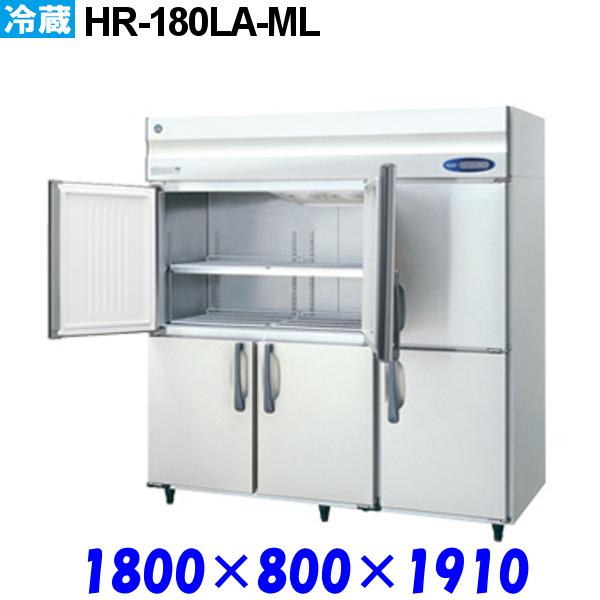 ホシザキ 冷蔵庫 HR-180LA-ML Aシリーズ 受注生産品