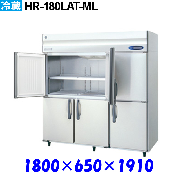ホシザキ 冷蔵庫 HR-180LAT-ML Aシリーズ 受注生産品