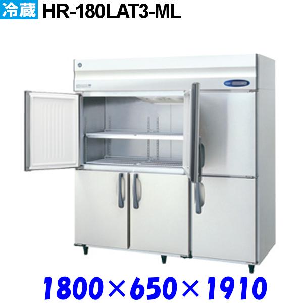 ホシザキ 冷蔵庫 HR-180LAT3-ML Aシリーズ 受注生産品