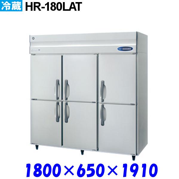 ホシザキ 冷蔵庫 HR-180LAT Aシリーズ 受注生産品