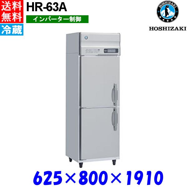 ホシザキ 冷蔵庫 HR-63A Aシリーズ 受注生産品