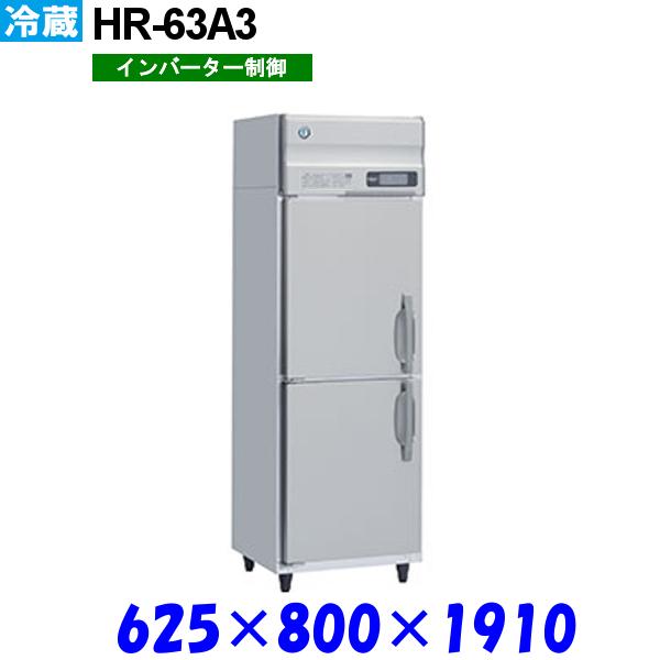 ホシザキ 冷蔵庫 HR-63A3 Aシリーズ 受注生産品