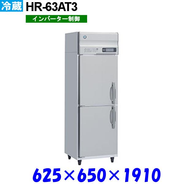 ホシザキ 冷蔵庫 HR-63AT3 Aシリーズ 受注生産品