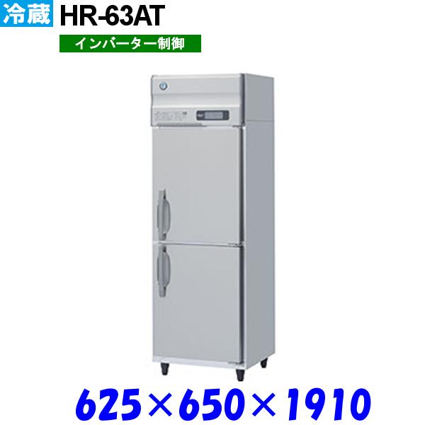 ホシザキ 冷蔵庫 HR-63AT Aシリーズ