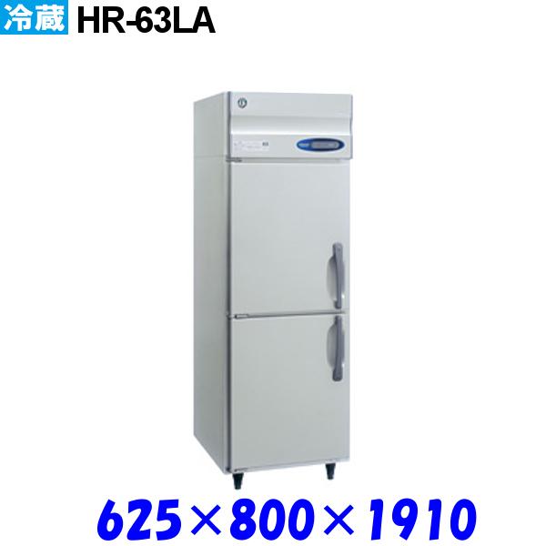 ホシザキ 冷蔵庫 HR-63LA Aシリーズ 受注生産品