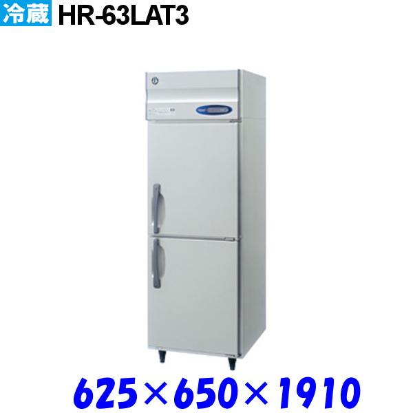 ホシザキ 冷蔵庫 HR-63LAT3 Aシリーズ 受注生産品