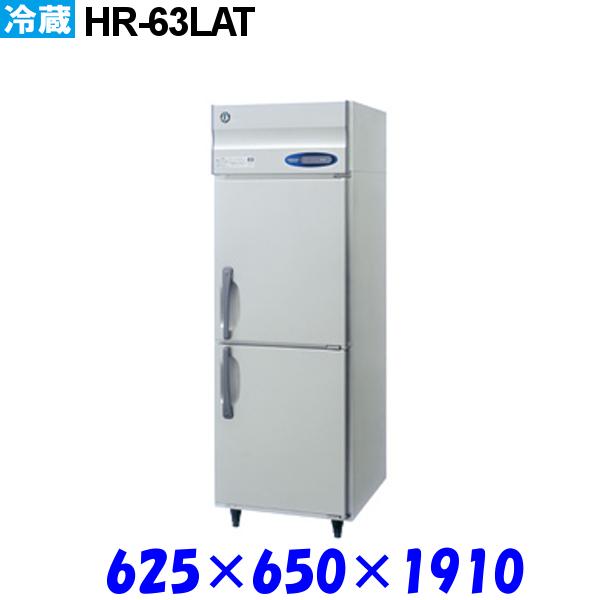 ホシザキ 冷蔵庫 HR-63LAT Aシリーズ