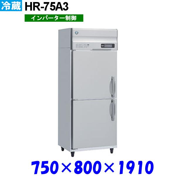 ホシザキ 冷蔵庫 HR-75A3 Aシリーズ 受注生産品