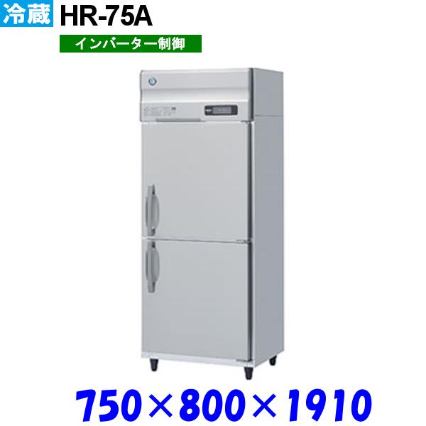 ホシザキ 冷蔵庫 HR-75A Aシリーズ