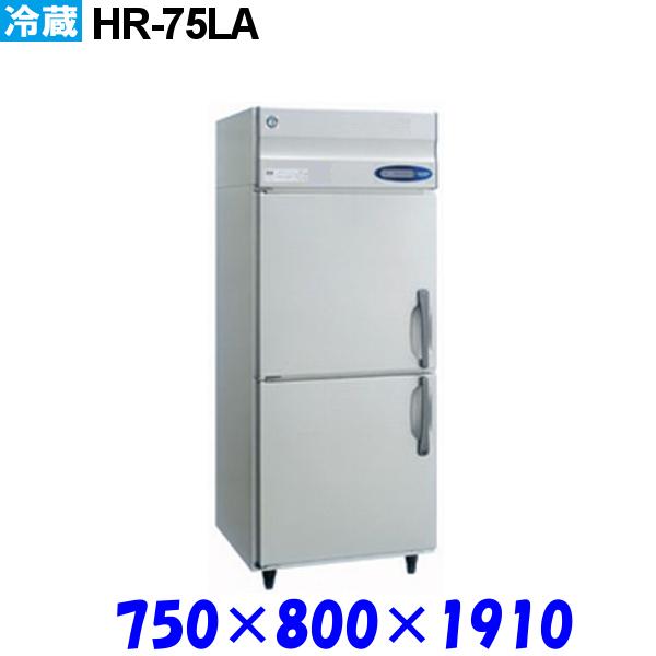 ホシザキ 冷蔵庫 HR-75LA Aシリーズ 受注生産品
