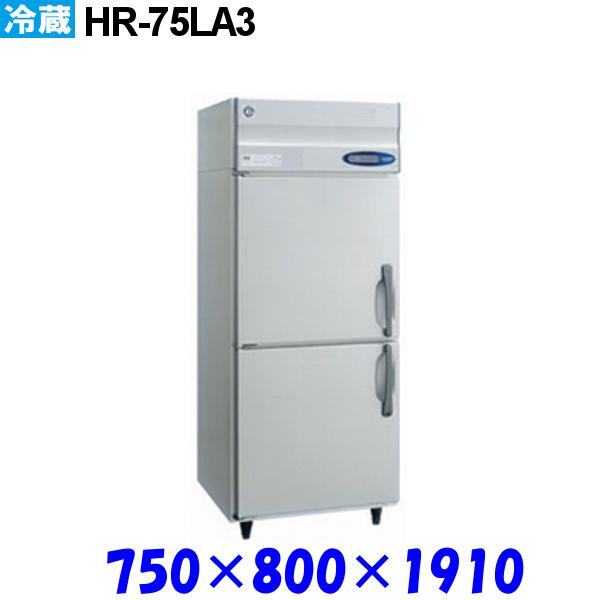 ホシザキ 冷蔵庫 HR-75LA3 Aシリーズ 受注生産品