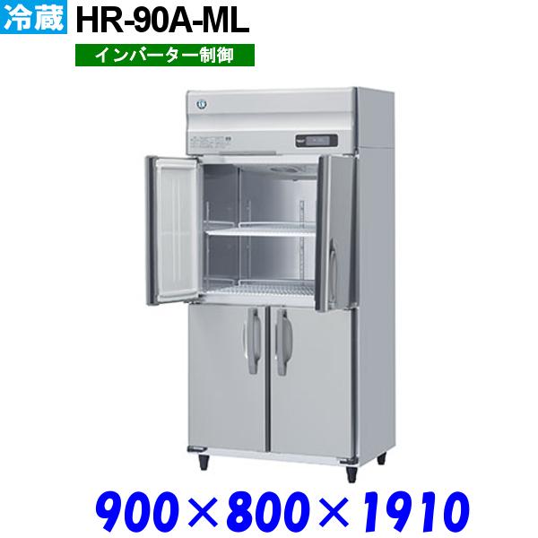 ホシザキ 冷蔵庫 HR-90A-ML Aシリーズ