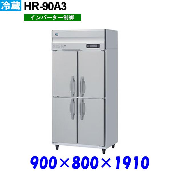 ホシザキ 冷蔵庫 HR-90A3 Aシリーズ 受注生産品