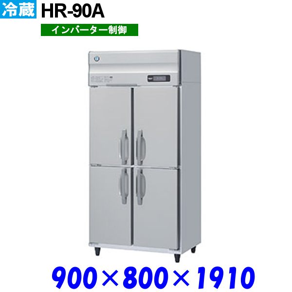 ホシザキ 冷蔵庫 HR-90A Aシリーズ