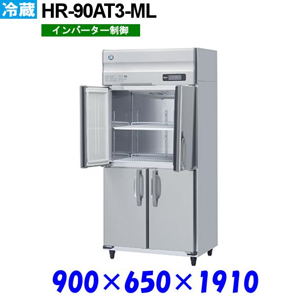 ホシザキ 冷蔵庫 HR-90AT3-ML Aシリーズ